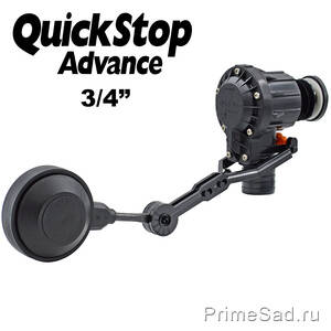 Запорный клапан QuickStop Advance 3/4""