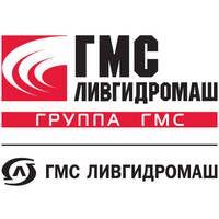 ГМС Ливгидромаш (Россия)