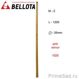 Черенок для мотыги Bellota M2-1200